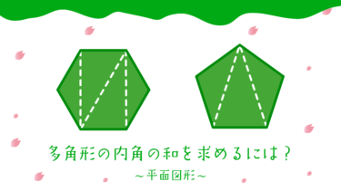 〈中学受験・平面図形〉多角形の内角の和を求めるには?
