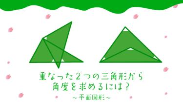 〈中学受験・平面図形〉重なった2つの三角形から角度を求めるには?