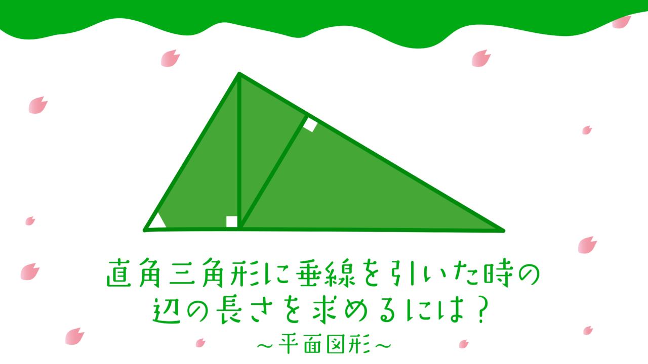 直角三角形に垂線を引いた時の辺の長さを求めるには?