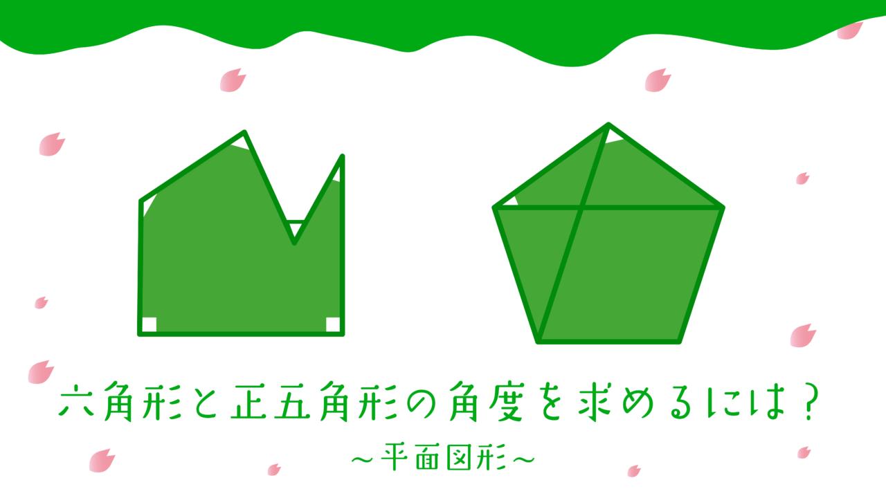 六角形と正五角形の角度を求めるには?