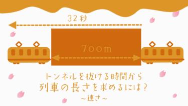 〈中学受験・通過算〉トンネルを抜ける時間から列車に長さを求めるには?