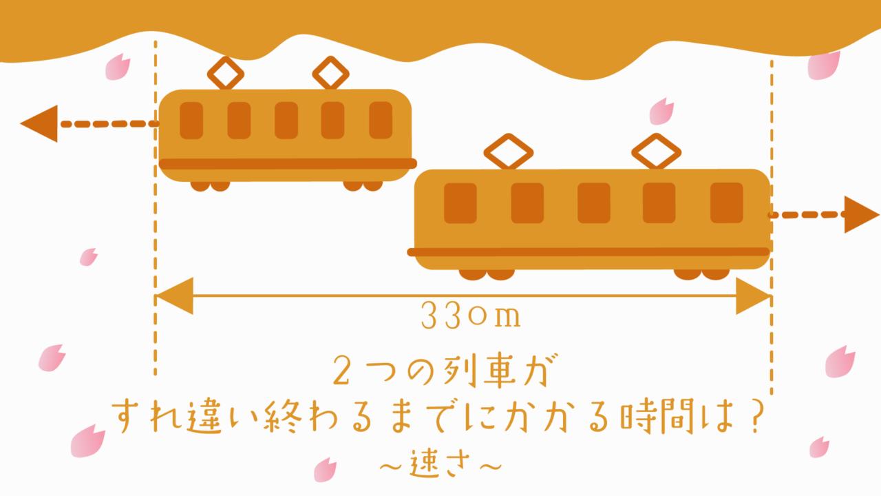 2つの列車がすれ違い終わるまでにかかる時間を求めるには?