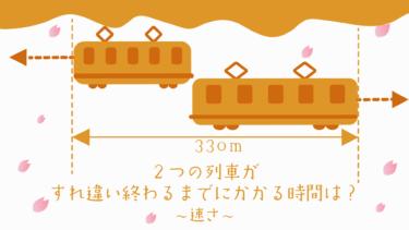 〈中学受験・通過算〉2つの列車がすれ違い終わるまでにかかる時間を求めるには?