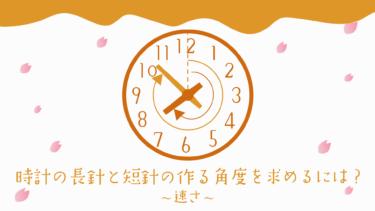 〈中学受験・時計算〉時計の長針と短針の作る角度を求めるには?