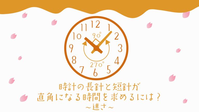 時計の長針と短針が直角になる時間を求めるには?