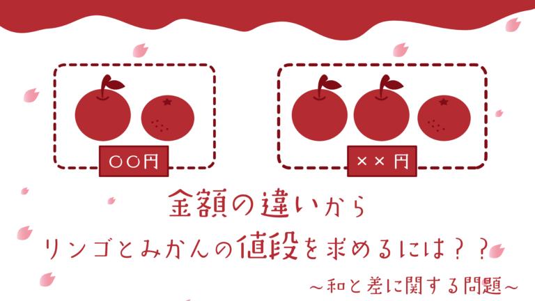 合計金額の違いからリンゴとみかんの値段を求めるには?