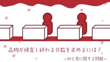 〈中学受験・仕事算〉品物が検査し終わるまでの日数を求めるには?