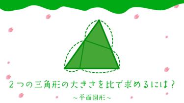 2つの三角形の大きさを比で求めるには?