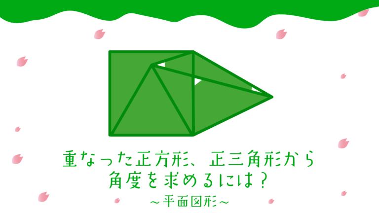 重なった正方形と正三角形から角度を求めるには?