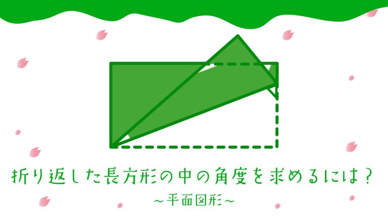 折り返した長方形の中の角度を求めるには?