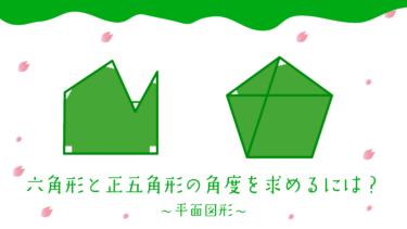 〈中学受験・平面図形〉六角形と正五角形の角度を求めるには?
