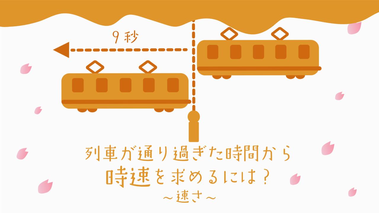 列車が通り過ぎた時間から時速を求めるには?