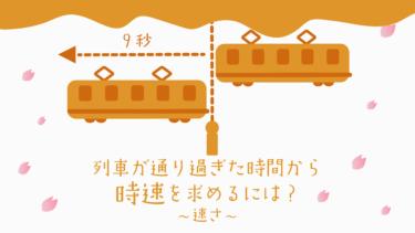 〈中学受験・通過算〉列車が通り過ぎた時間から時速を求めるには?