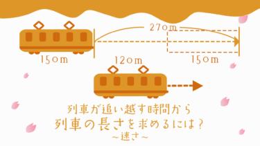 〈中学受験・通過算〉列車が追い越す時間から列車の長さを求めるには?