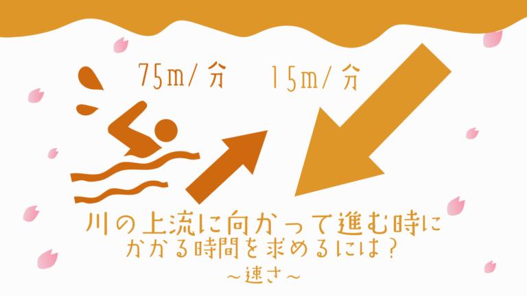 川の上流に向かって進む時にかかる時間を求めるには?