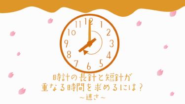 〈中学受験・時計算〉時計の長針と短針が重なる時間を求めるには?