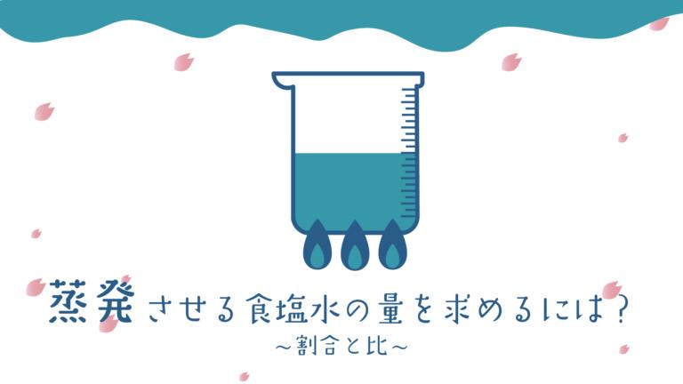 蒸発させる食塩水の量を求めるには?